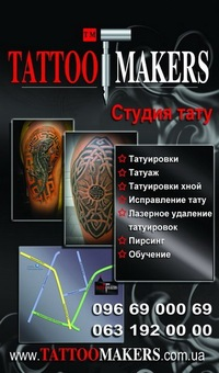 Тату салон TATTOOMAKERS Киев